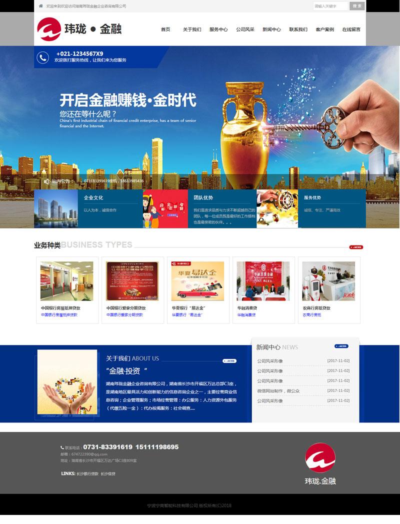 金融贷款银行网站模板...